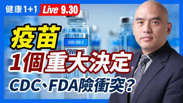 【重播】對疫苗做了一個重大決定 CDC、FDA險衝突?