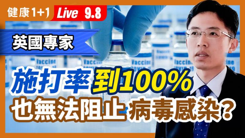 【重播】施打率100%无法阻止病毒感染?