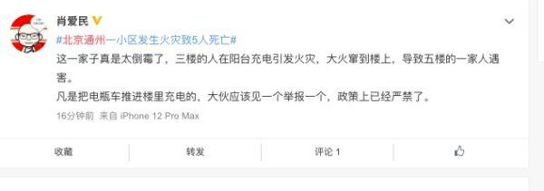 9月20日凌晨,北京通州一小区火灾致5人死亡。网传消息指,是一家五口遇难。(网页截图)