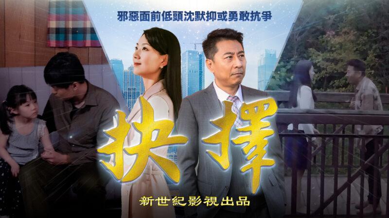 三周年回饋觀眾 新世紀會員電影《抉擇》將公開放映