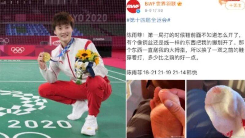 陳雨菲穿中國品牌球鞋「見血」代言人慘遭出征