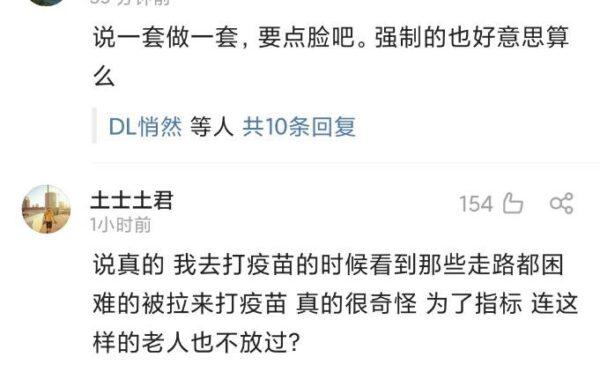 中共官媒吹捧大陸接種數據 評論區大翻車