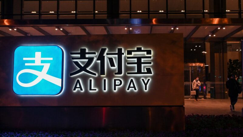 支付宝和微信支付疑被锁定 北京透露反垄断目标