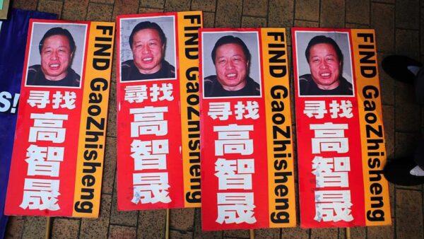 国际人权组织:中共强制失踪手段达六种