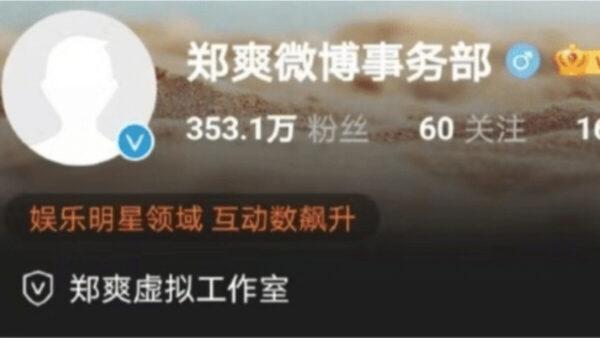 北京当局整治娱乐圈 逾700艺人工作室注销