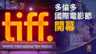 多倫多電影節展演近200部電影 以音樂劇開幕