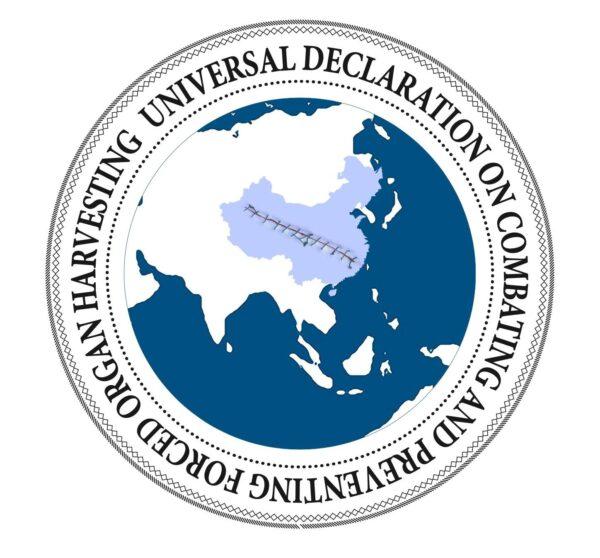 """《打击及防制活摘器官之世界宣言》9月26日发布。欧美亚洲5个非政府组织,9月17日到26日合办""""反活摘世界峰会"""",呼吁人类共同签署支持,后续将在全球各地展开实践宣言的活动。(""""反活摘世界峰会""""主办单位提供)"""