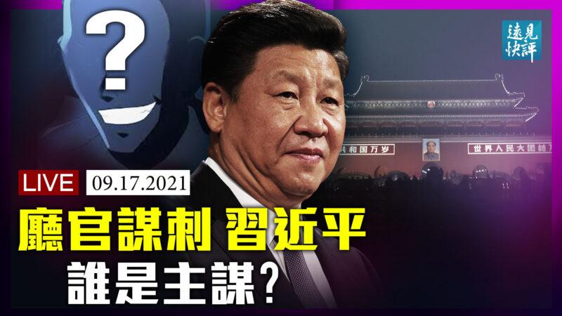 中纪委抛猛料:厅官谋刺习近平?!