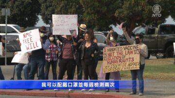 疫苗令期限將至 中加州醫護集會抗議