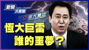 【新聞大家談】恆大巨雷 誰的噩夢?5招救恆大?