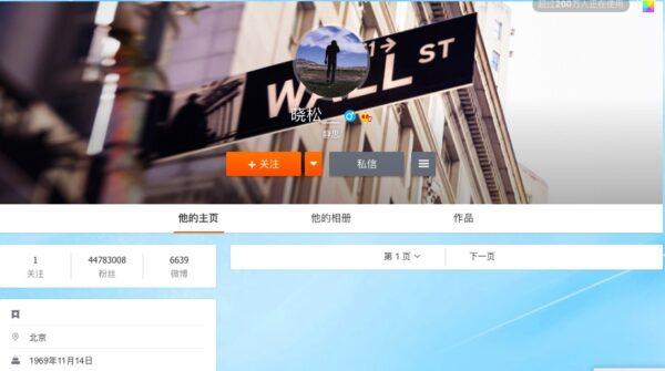 """9月1日,高晓松微博账号的名称及相应的简介修改了:原本是高晓松,现在变成了""""晓松—"""";简介则改为""""静思""""。(微博截图)"""