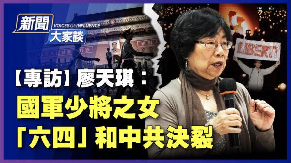 【新聞大家談】專訪廖天琪 六四和中共決裂