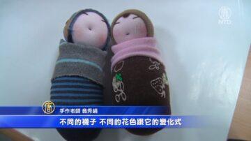 舊襪搖身變萌趣娃娃 療癒作品好吸晴