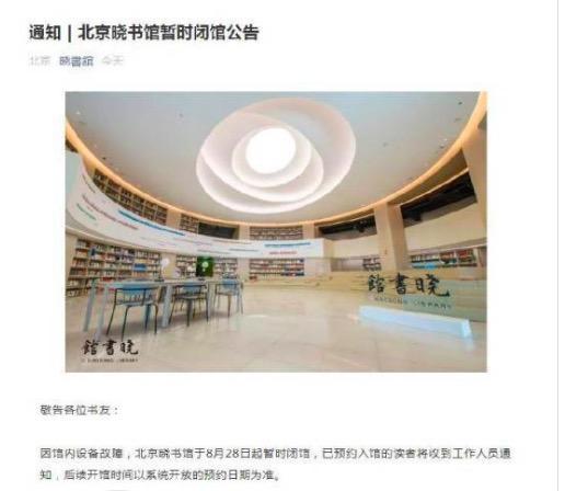 由高晓松发起、且担任馆长的北京晓书馆发公告称,暂时闭馆。(网页截图)