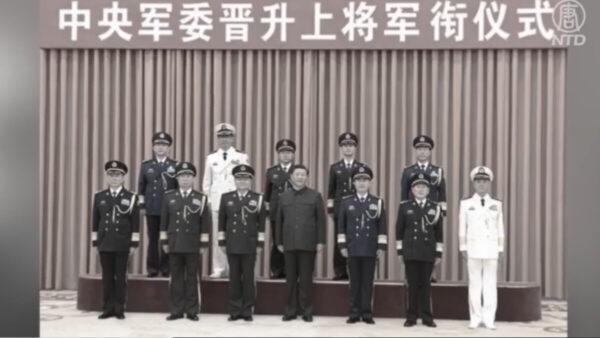 习近平晋升5上将蹊跷多 港媒发文解析