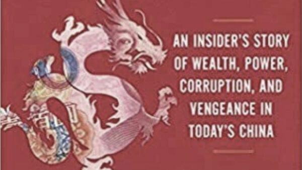 新书揭中共权贵家族勾结富豪内幕 作者遭死亡威胁