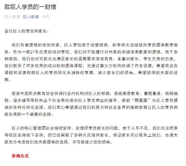 8月31日,巨人教育宣布倒閉。(網頁截圖)