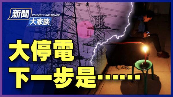 【新聞大家談】電荒或常態高峰還沒來 法重磅報告各國敲警鐘