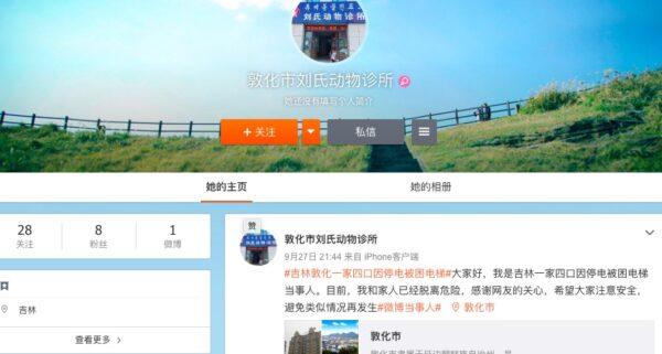 """9月27日晚间,网民""""敦化市刘氏动物诊所""""在微博上说,他和家人已经脱离危险。(微博截图)"""