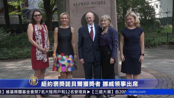 紐約中央公園褒獎諾貝爾獲獎者 挪威領事出席