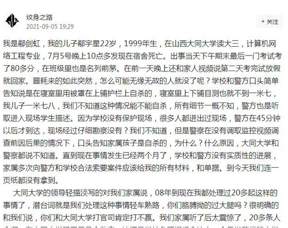 山西大同一學生宿舍死亡。自稱是該大學生的父親郗劍虹通過網名「紋身之路」帳號發文,曝光孩子自殺前後的疑點。(網頁截圖)