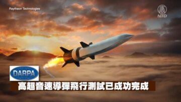 重大突破! 美國雷神高超音速武器測試成功