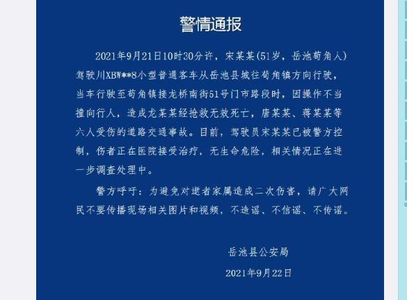 四川省岳池县公安官方微博通报。(网页截图)