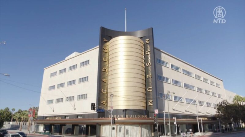 北美最大 奥斯卡电影博物馆月底开放