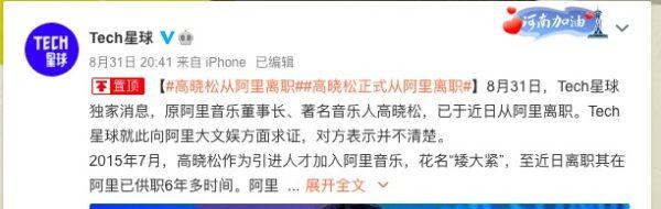 Tech星球独家消息称,阿里音乐前董事长、著名音乐人高晓松,于近日从阿里离职。(微博截图)