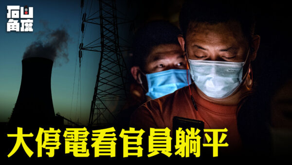【有冇搞错】从大停电看官员躺平