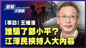 【新聞大家談】王維洛:誰騙了鄧小平 江澤民挾持人大內幕