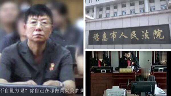 王友群:吉林法官的狂言曝中共司法深度黑暗