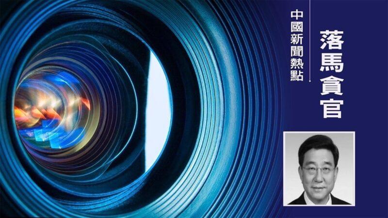 北京政協副主席李偉受審 曾積極迫害法輪功