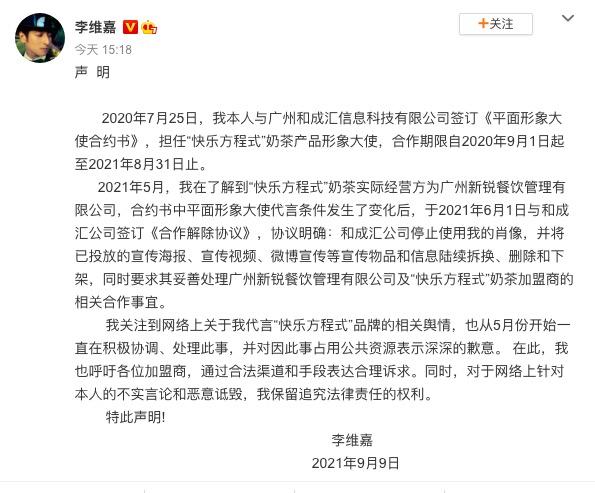 李維嘉疑代言翻車被多人維權、9月9日下午,李維嘉回應代言爭議。(微博截圖)