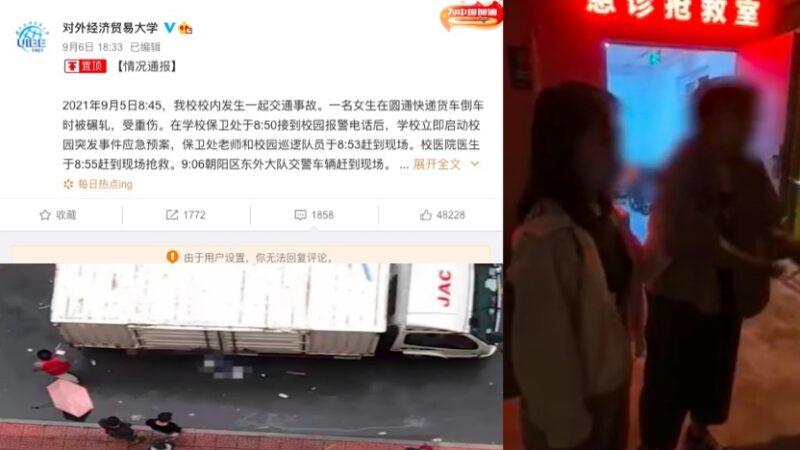 山东女研究生疑遭两次碾压身亡 家属未能见监控