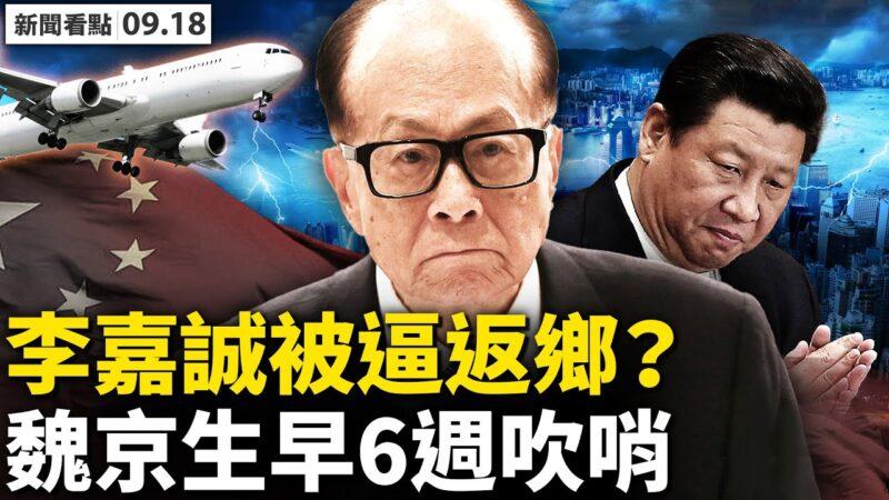 【新闻看点】福建疫情仍高烧 中共欲打港富豪?