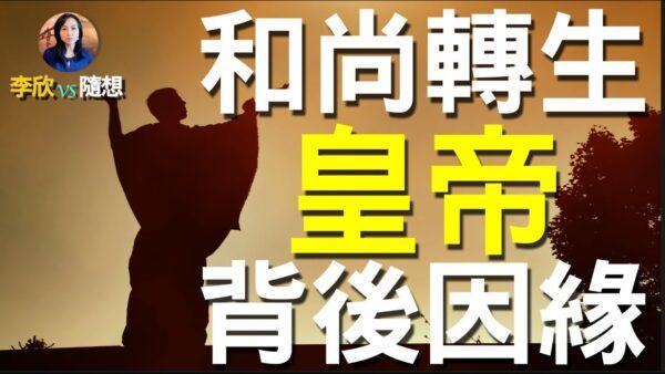 【李欣随想】单眼和尚转生皇帝,背后因缘不可思议!