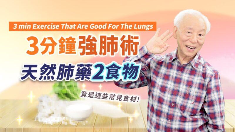 【胡乃文】打疫苗不适1招缓解 心脏发作快按1急救穴