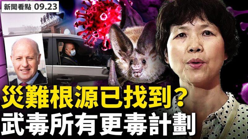 【新闻看点】厦门疫情势猛 武毒所更毒计划曝光