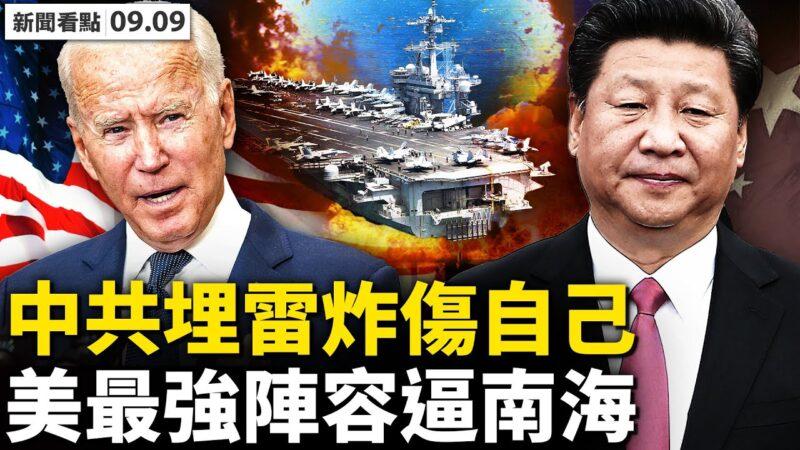"""【新闻看点】美航母群闯南海 北京""""软处理"""""""