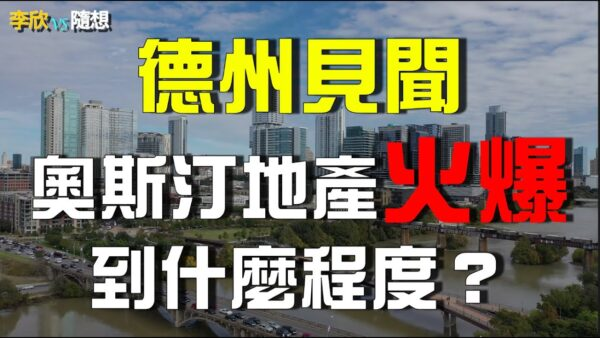 【李欣随想】奥斯汀房市火热!地产经纪却失业!?