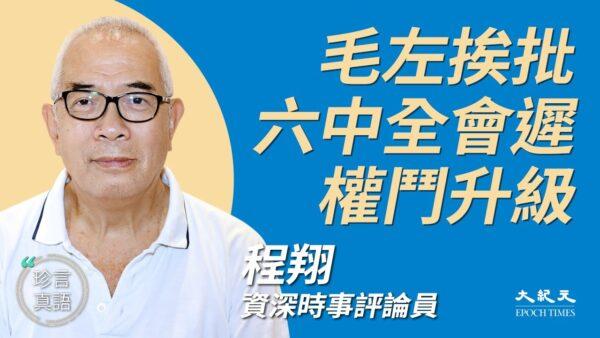 【珍言真語】程翔:黨內有人對文革2.0不滿