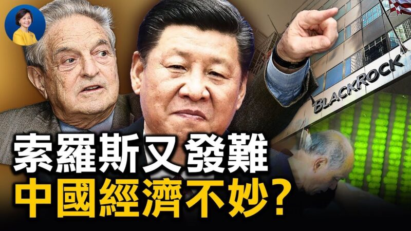 【熱點互動】索羅斯發文再批中共 中國經濟不妙?
