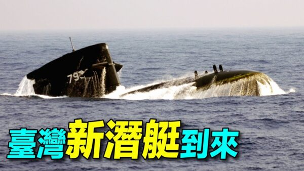 【探索时分】台湾自造潜艇之路(下)