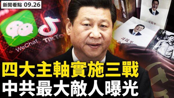 【新闻看点】中共人质外交得逞 西方国家重要教训