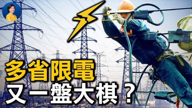 【熱點互動】多省無預警大限電 中共在下什麼棋?
