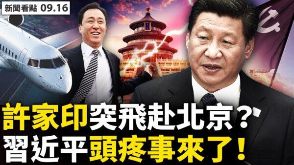 【新闻看点】福建疫情仍严重 传许家印突进京
