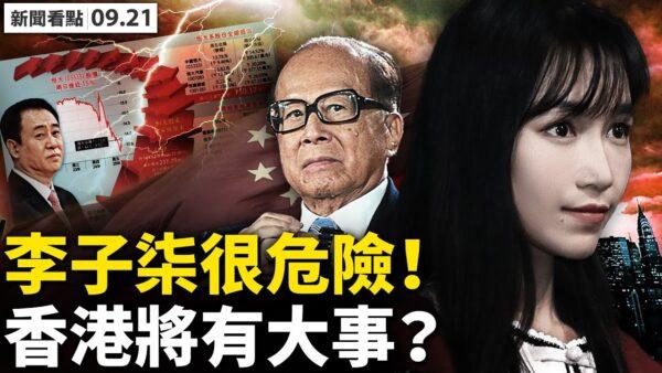 """【新闻看点】江西惊现""""复阳""""病例 恒大带地产股重挫"""