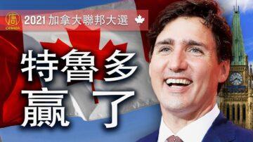 加拿大聯邦大選 自由黨領袖特魯多 獲得連任