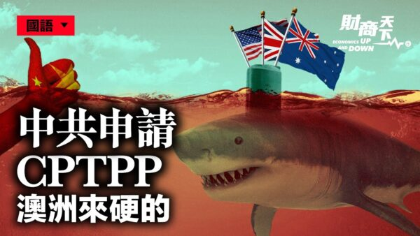 【財商天下】中共申請CPTPP 澳洲來硬的